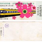S40近鉄特急券