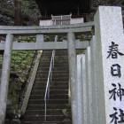 津風呂春日神社