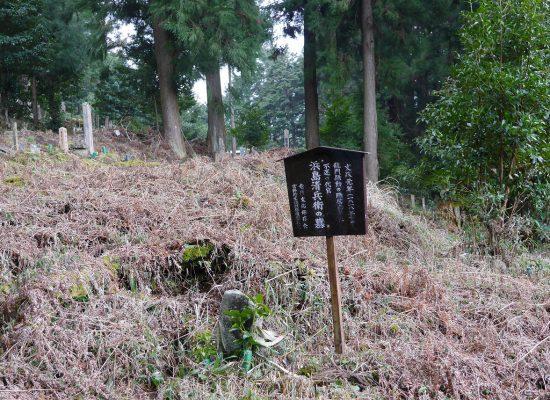 浜島さんの墓