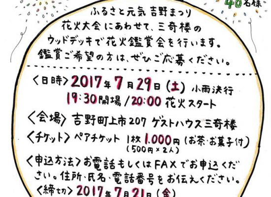花火観賞会