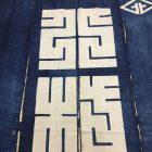 暖簾 (1)