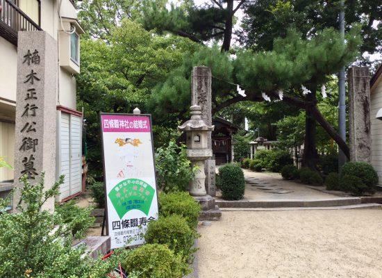 小楠公墓地