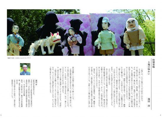 B5ディープな吉野の旅_2_ページ_04