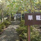 花籠神社-550x400